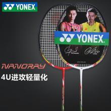 正品 尤尼克斯YONEX 羽毛球拍 全碳素 ARC002 弓箭系列攻守兼备
