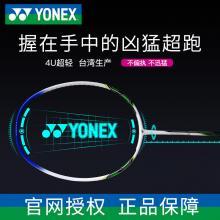 正品 尤尼克斯YONEX 羽毛球拍 全碳素 ISO-POWER 弓箭系列攻守兼备